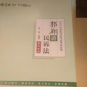 厚大司考2017年国家司法考试考前必背119:郭翔讲民诉法
