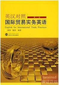 英汉对照国际贸易实务英语 熊伟、陈凯  著 武汉大学出版社 9787307058507