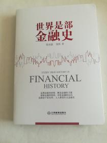 世界是部金融史