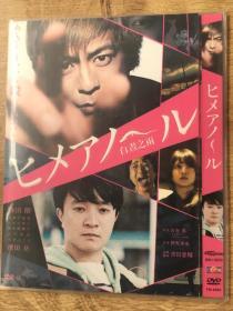 日本 吉田恵辅 白昼之雨 ヒメアノ~ル (2016) DVD 森田刚 / 滨田岳