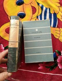日本文学全集33武田泰淳 佐藤亮一発行 新潮社 1971年(实物拍照;外盒旧