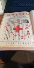 (现货)《红十字月刊》1946年创刊号至第17期,全