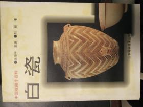 白瓷(中国收藏小百科)