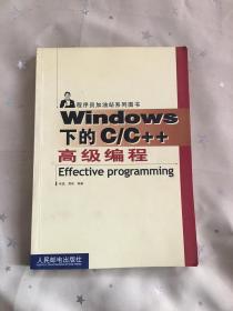 Windows 下的C/C++高级编程——程序员加油站系列图书