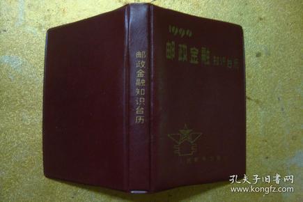 1990 年   邮政金融知识台历