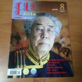 《民族画报》2016年第八期。蒙文版。