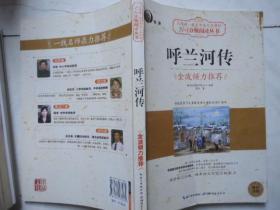 呼兰河传(大阅读·世界文学名著系列·N+1分级阅读丛书)