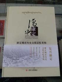 复兴康定 康定城市历史文化记忆重构