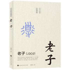 不可不知的中华国学经典:老子