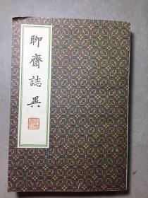 1981年竖版《聊斋志异》