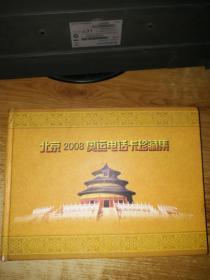 北京2008奥运电话卡珍藏集【49枚精装套册  密码均未刮】