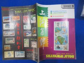 上海集邮 (双月刊   单月出版)    1992年 第5期