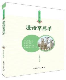 草原民俗风情漫话:漫话草原羊(彩图版)