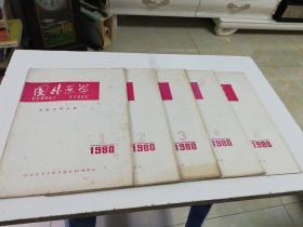 国外医学(中医中药部份)第二卷1980年1一5'
