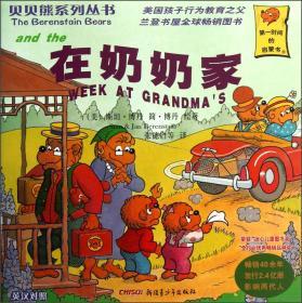 在奶奶家(英汉对照)