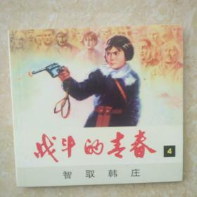 战斗的青春,四,智取韩庄