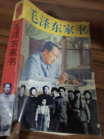 毛泽东家书