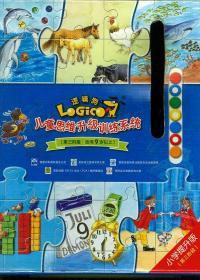 儿童思维升级训练系统(逻辑狗  小学提升版;第三阶段 图书11册 + 智力魔板2个 + 指导用书1本)适用9岁以上