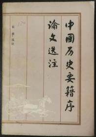 中国历史要籍序论文选注