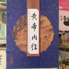 线装黄帝内经,正版图书