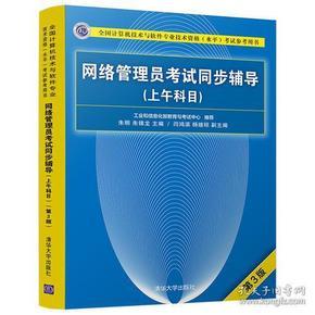 网络管理员考试同步辅导(上午科目)(第3版)