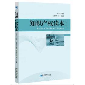 知识产权读本(第二版)支苏平主编