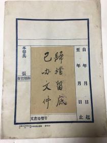 老档案:50年代济南市肉联厂征地记录、安置计划等