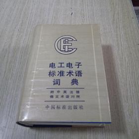 IEC电工电子标准术语词典(附中英法德俄文术语对照)
