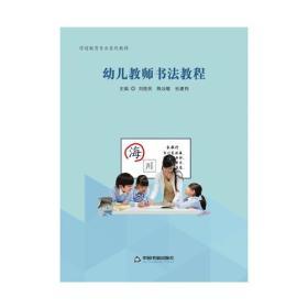 幼儿教师书法教程