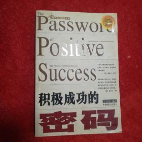 发掘成功的潜能