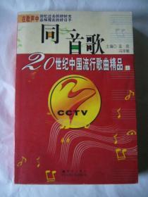 同一首歌——20世纪中国流行歌曲(上)