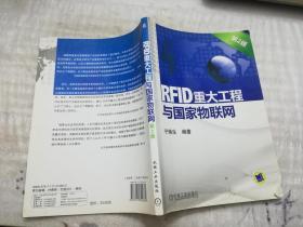 RFID重大工程与国家物联网
