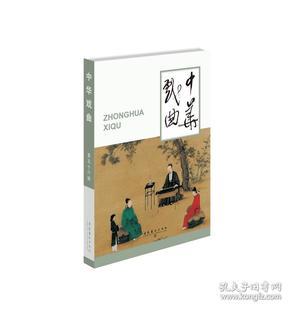 中华戏曲:第五十六辑