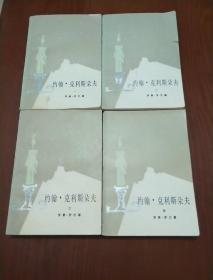 约翰克利斯朵夫(1 --4册)