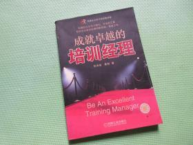 成就卓越的培训经理