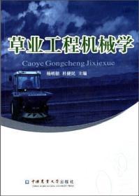 草业工程机械学