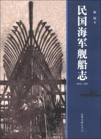 民国海军舰船志:1912-1937  现货