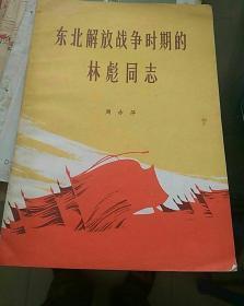 《东北解放战争时期的林彪同志》。~此书封底有水渍印痕,细节如图…………问题不大,