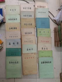 70年代80年代老中医课本21册合售
