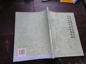 北京旧城历史文化保护区市政基础设施规划研究.