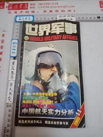 世界军事,2005.11