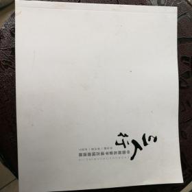 三人行 中国画名家平遥古城邀请展李金鹏/李庆富/乔亚丁