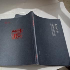 江右印社:首届篆刻作品展作品集