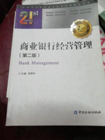 商业银行经营管理