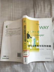 律师专业思维与写作技能(上)
