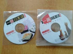 光碟2张:一番日本语(中日双语·有声杂志)2011年10月第10期+2012年2月第2期【仅2张光碟,没有书】
