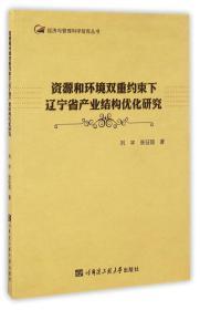 资源和环境双重约束下辽宁省产业结构优化研究