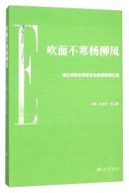 吹面不寒杨柳风:镇江市职业学校学生教育案列汇编