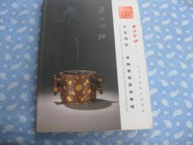 西泠印社2010年春拍图录 文房清玩 首届香具茶具专场