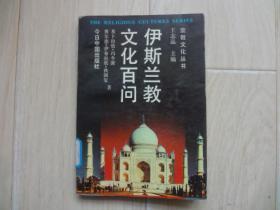 伊斯兰教文化百问 (馆藏书)